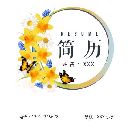 2019年小学升初中简历封面word