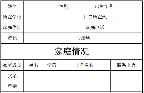 2019年深圳小学升初中简历模板(一)