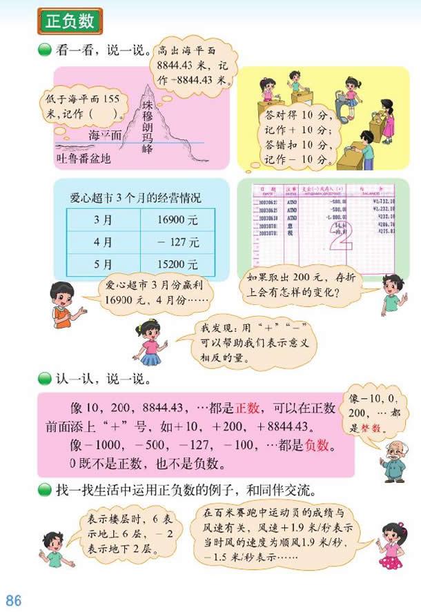 深圳四年级上册数学正负数