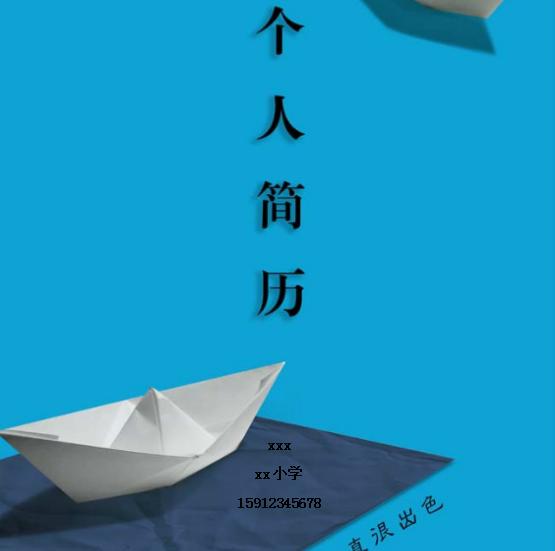2019年小学升初中简历模板免费下载word格式