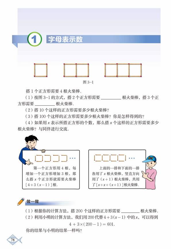 深圳七年级数学上册字母表示数