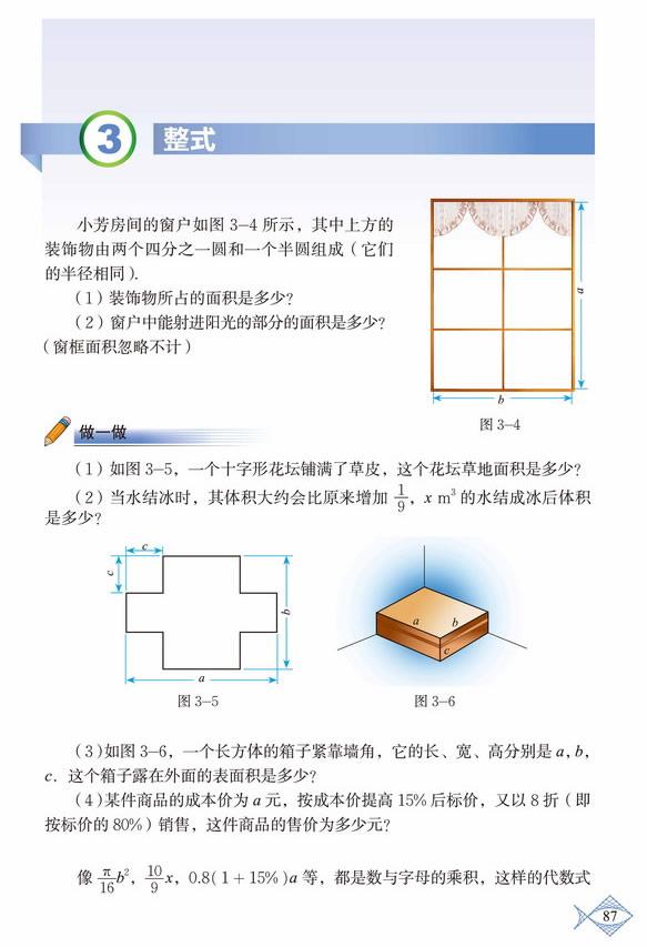 深圳七年级数学上册整式