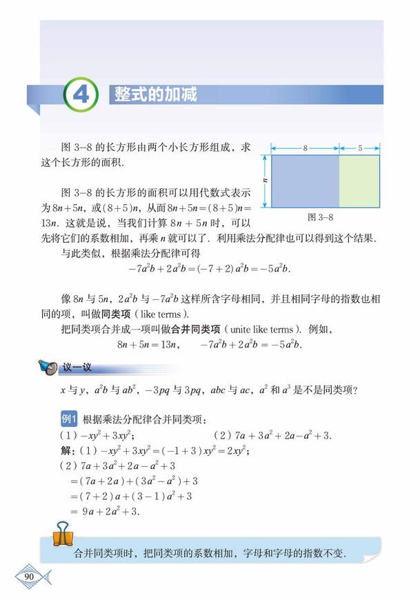 深圳七年级数学上册整式的加减