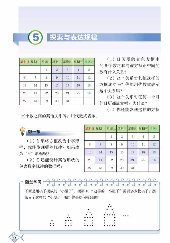 深圳七年级数学上册探索与表达规律