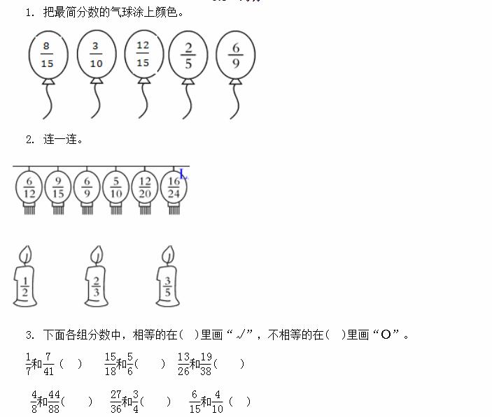 深圳五年级上册数学约分练习题及答案