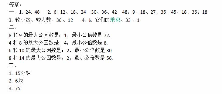 深圳五年级上册数学找最小公倍数练习题及答案