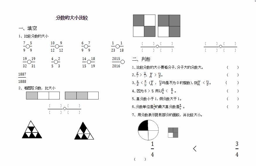 深圳五年级上册数学分数的大小练习题及答案