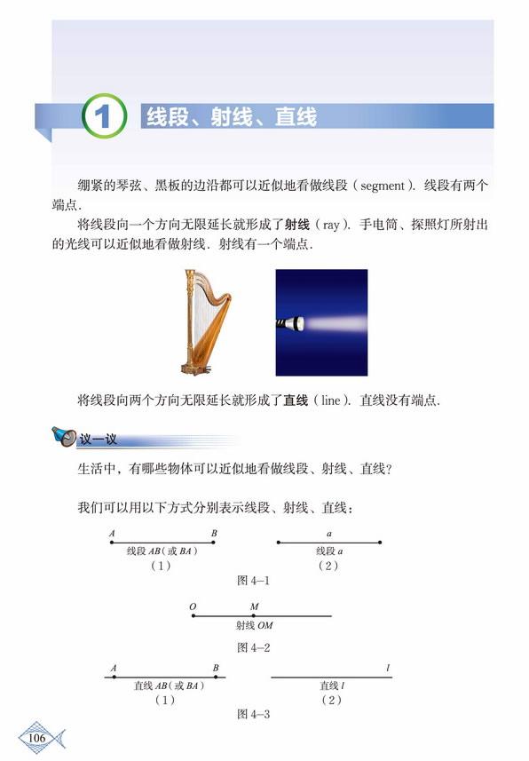 深圳七年级数学上册线段、射线、直线