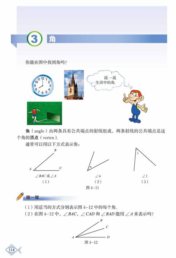 深圳七年级数学上册角
