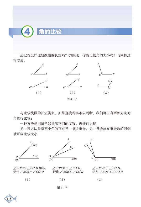 深圳七年级数学上册角的比较