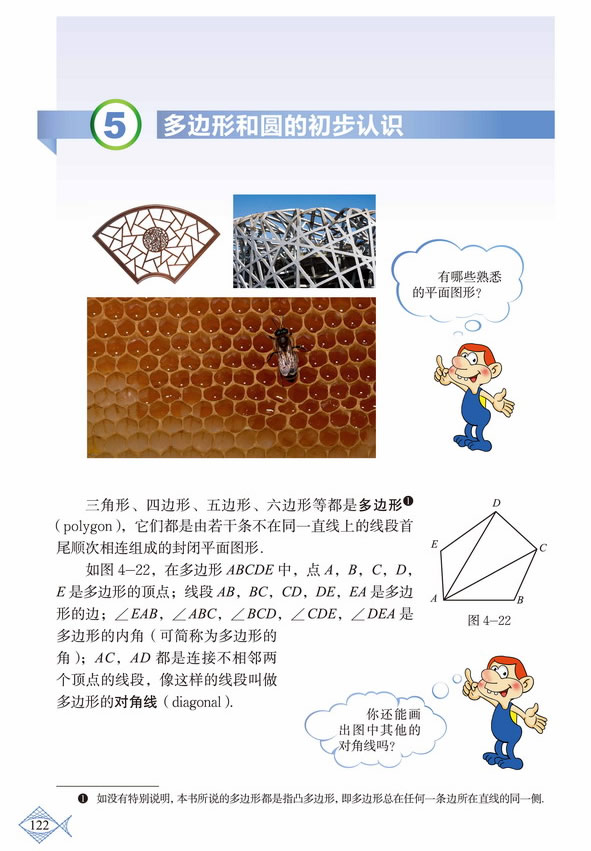 深圳七年级数学上册多边形和圆的初步认识