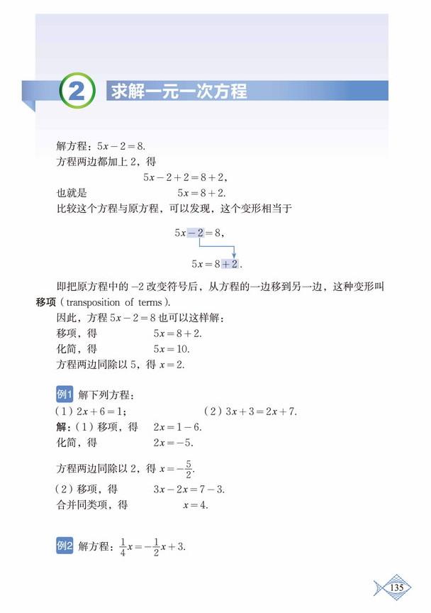 深圳七年级数学上册求解一元一次方程