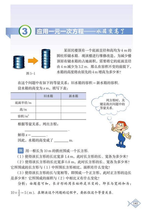 深圳七年级数学上册应用一元一次方程
