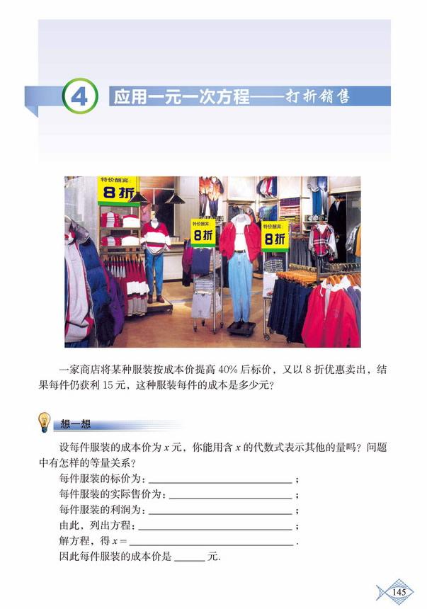 深圳七年级数学上册应用一元一次方程打折销售