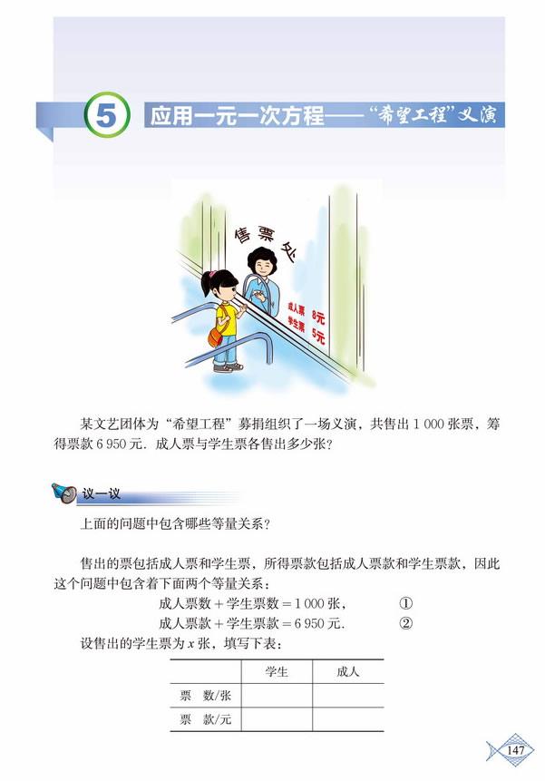"""深圳七年级数学上册应用一元一次方程希望工程""""义演"""