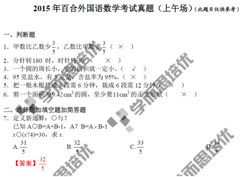 2015年深圳百合外国语学校小学升初中试题(上下午场)