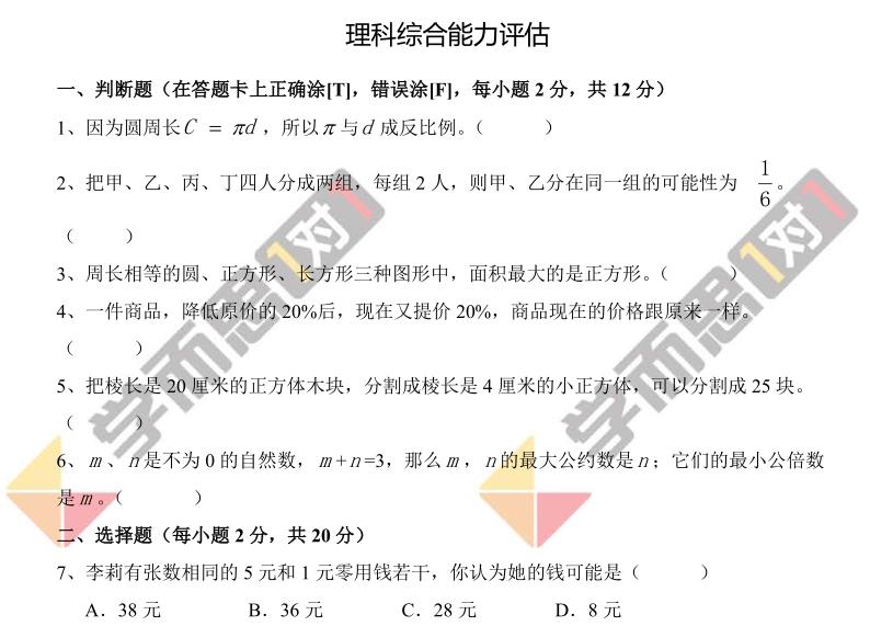 2016年深圳百合外国语学校小学升初中试题