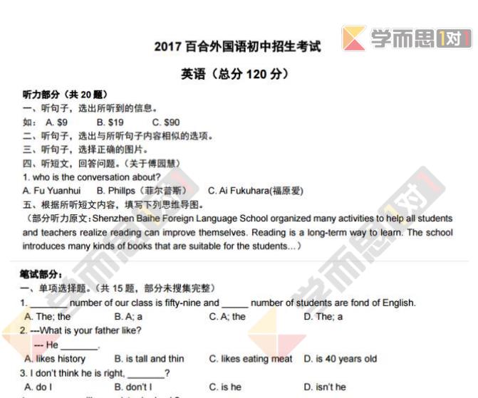 2017年深圳百合外国语学校小学升初中试题