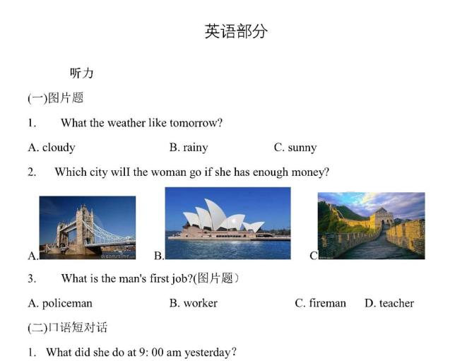2018年深圳百合外国语学校小学升初中试题