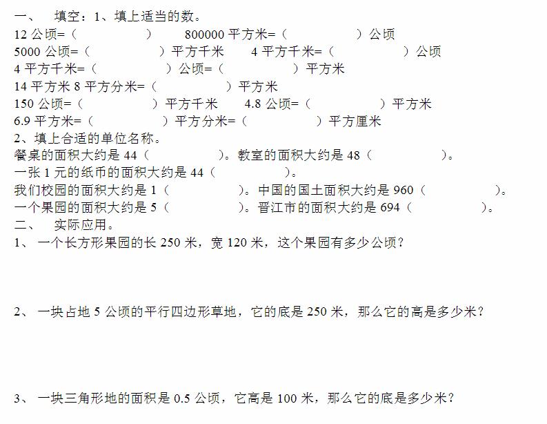 深圳五年级上册数学公顷、平方千米练习题及答案