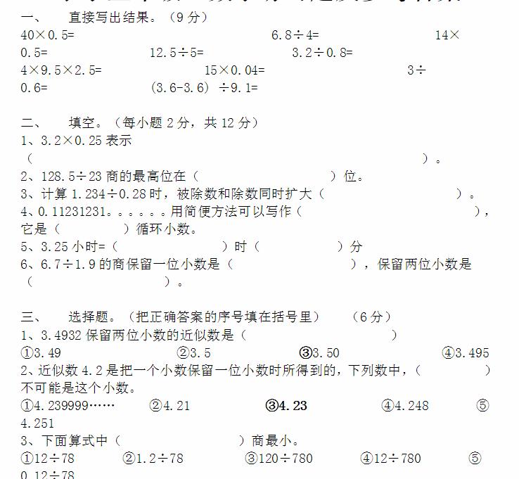 深圳五年级上册数学数学好玩练习题及答案