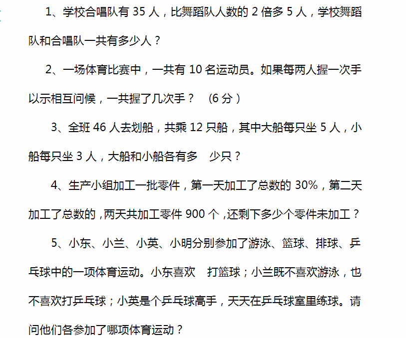 深圳五年级上册数学设计秋游方案练习题及答案