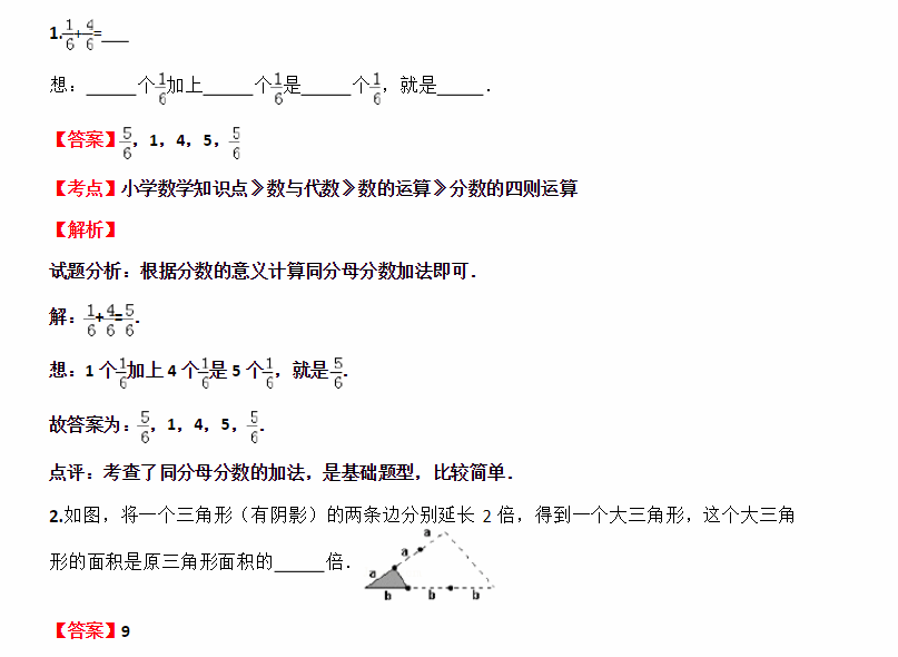 深圳五年级上册数学尝试与猜测练习题及答案