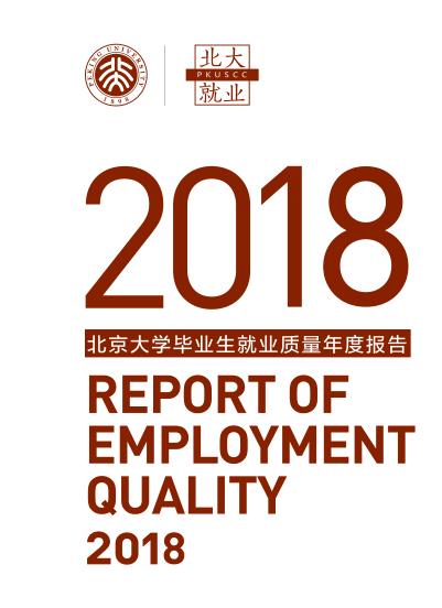 2018年北大就业报告