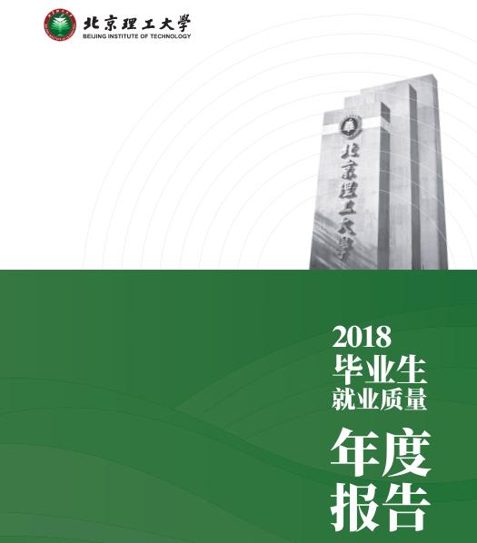 2018年北理工就业报告