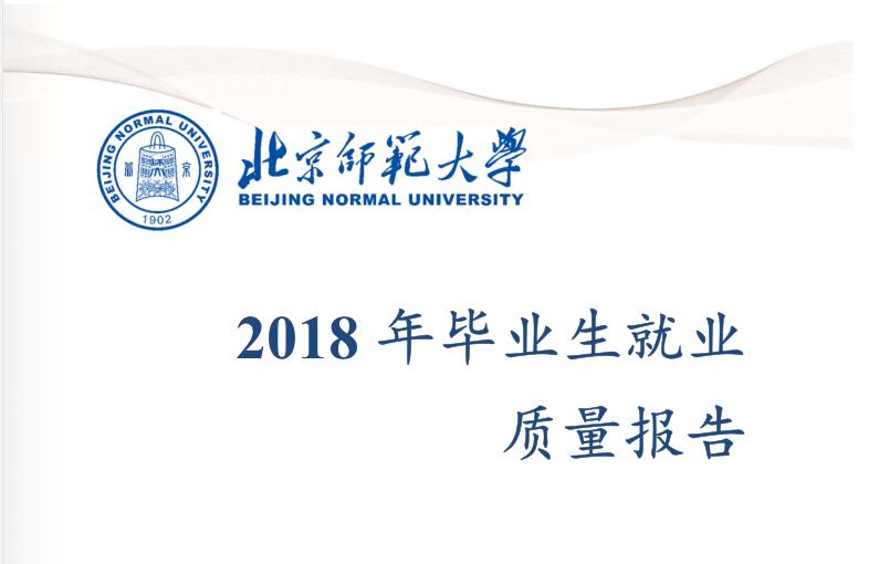 2018年北师大就业报告