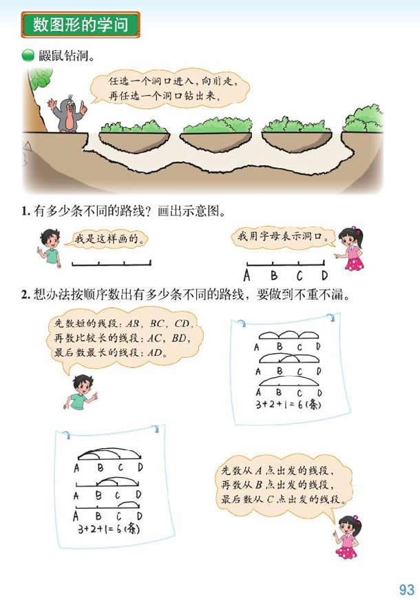 深圳四年级上册数学数图形的学问