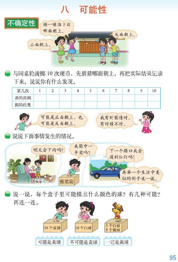 深圳四年级上册数学可能性