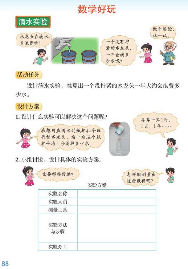 深圳四年级上册数学数学好玩