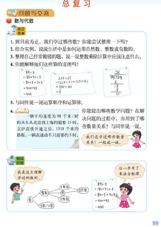 深圳四年级上册数学总复习
