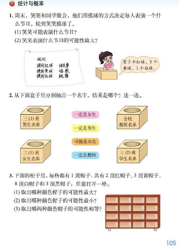 深圳四年级上册数学统计与概率