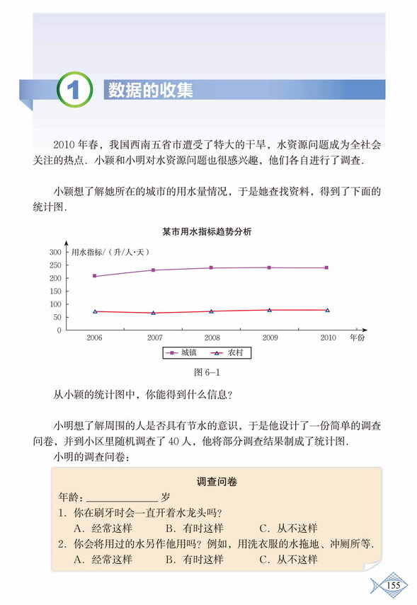 深圳七年级数学上册数据的收集