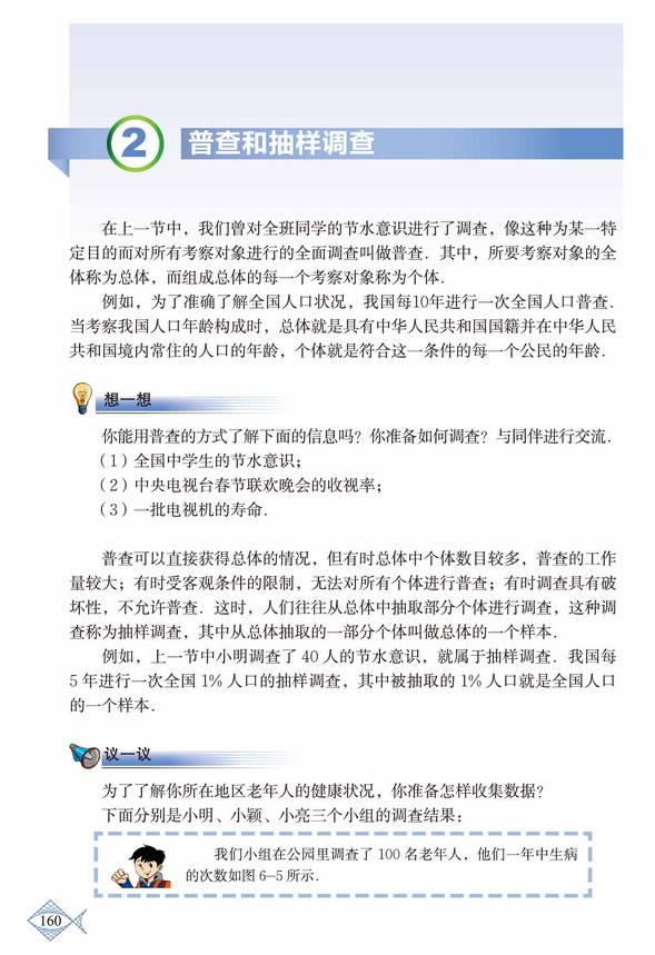 深圳七年级数学上册普查和抽样调查