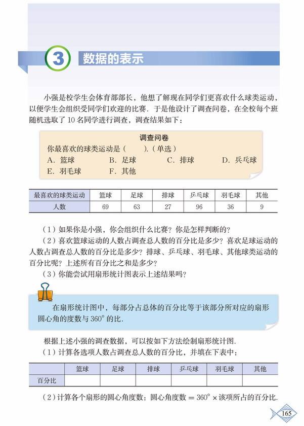 深圳七年级数学上册数据的表示