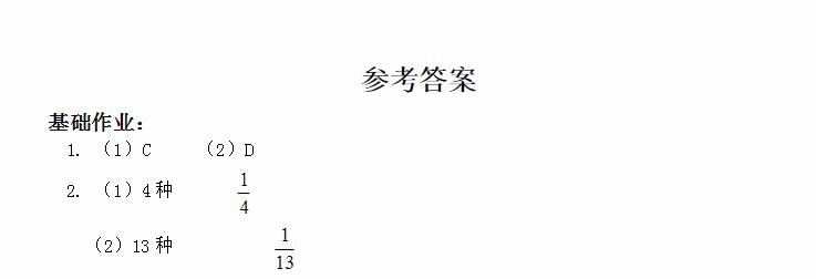 深圳五年级上册数学摸球游戏练习题及答案