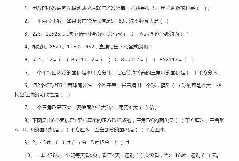 深圳五年级上册数学总复习练习题及答案