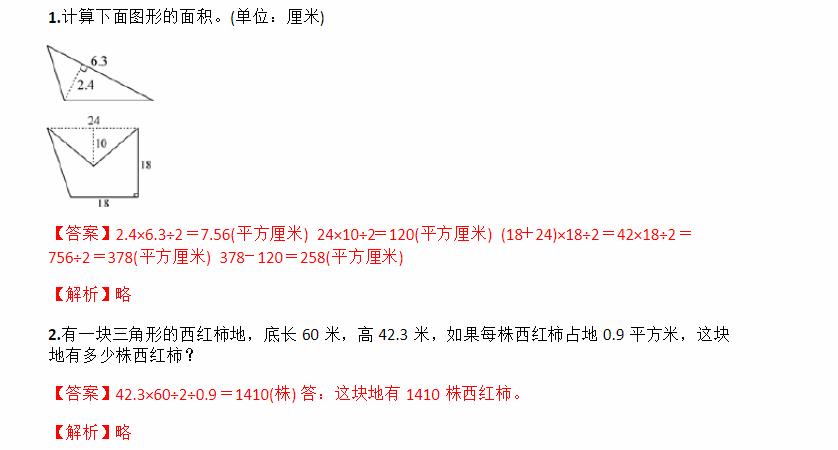 深圳五年级上册数学图形与几何练习题及答案