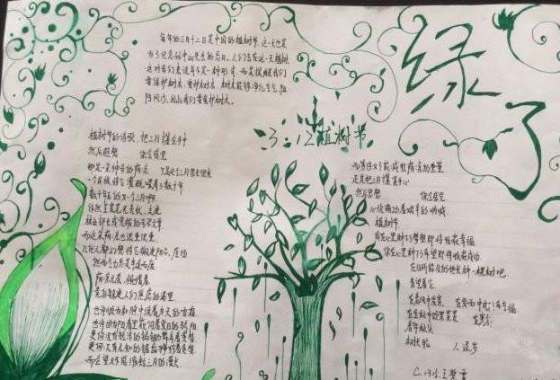 2019年植树节抄手报六年级