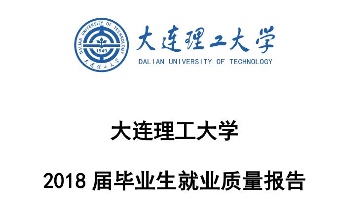 2018年大连理工大学就业报告