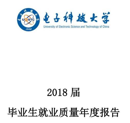 2018年电子科技大学就业报告