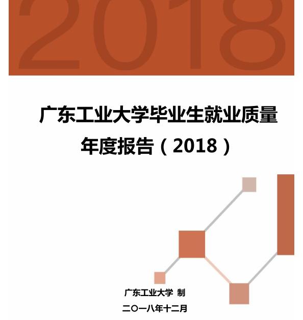 2018年复旦就业报告