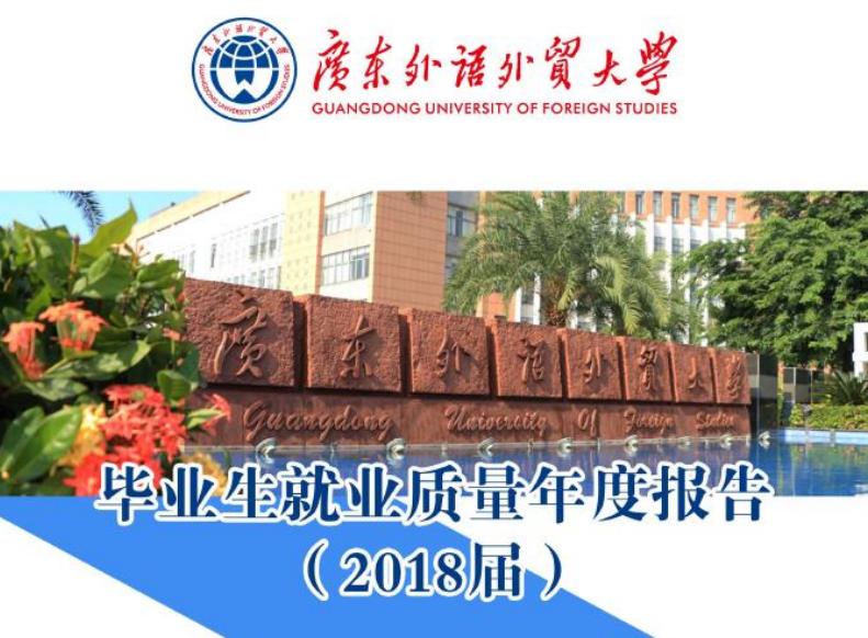 2018年广东外语外贸大学就业报告