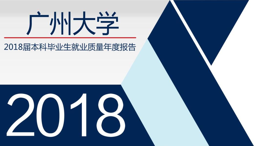 2018年广州大学就业报告