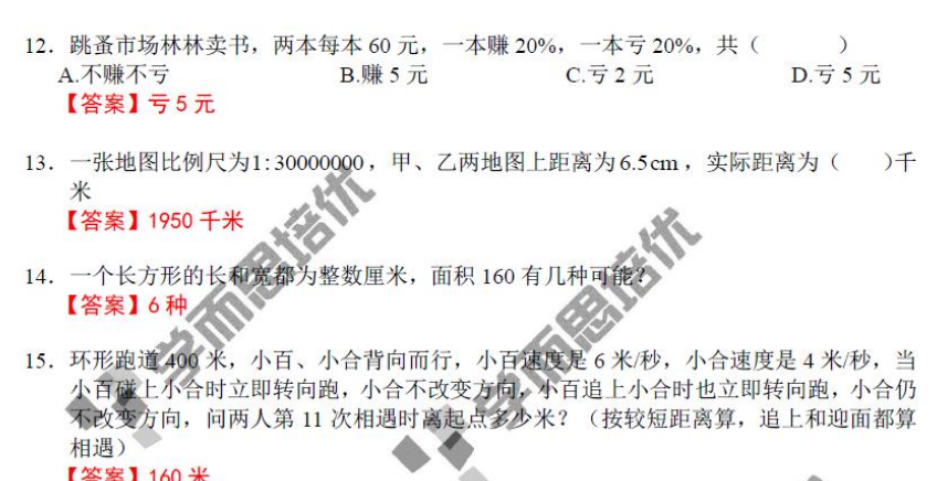 2015年深圳小学生升初中私立学校数学试题下午场(百外)及答案