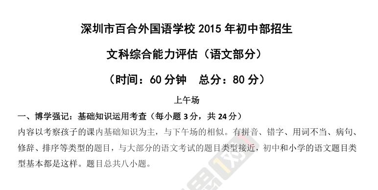2015年深圳小学生升初中私立学校语文试题上午场(百外)
