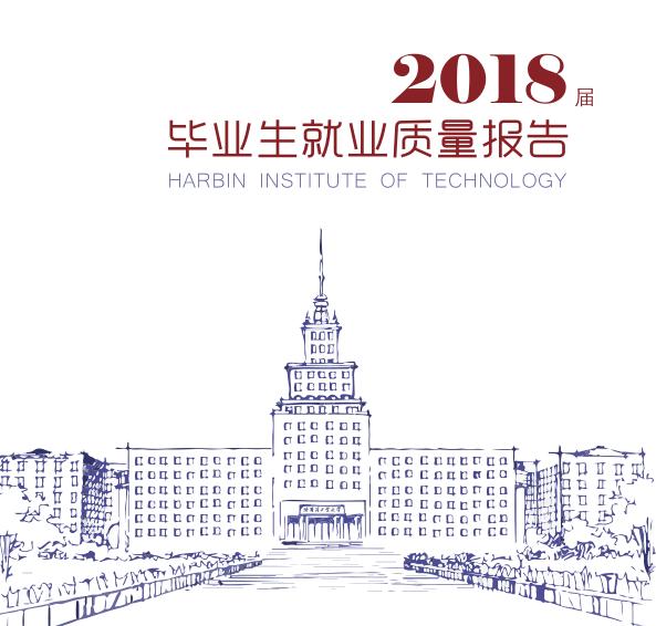 2018年哈工大就业报告